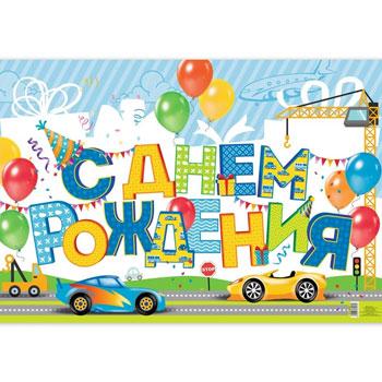 Картинки по запросу с днем рождения мальчику